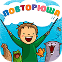 file/games/povtorusha-icon-128.png