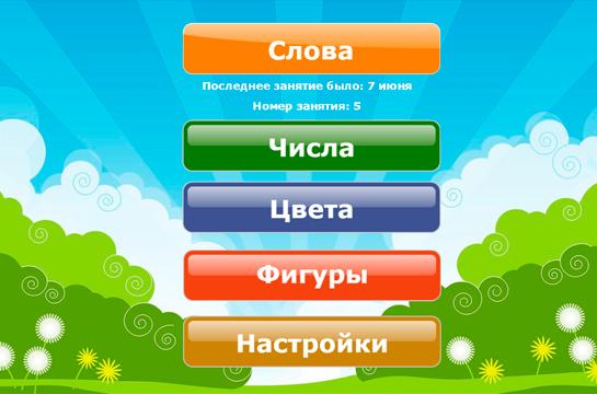 читаем играя онлайн